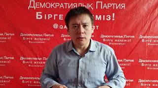 Демократическая партия созывает учредительный съезд! Заявление Жанболата Мамай