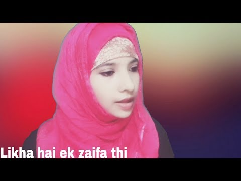 likha-hai-ek-zaifa-thi---urdu-naat-by-subhana-juhina