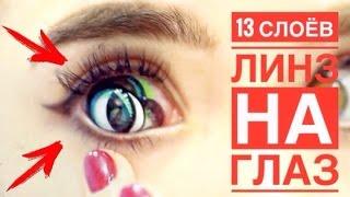 13 СЛОЁВ ЛИНЗ!!! НЕ ПОВТОРЯТЬ!!!