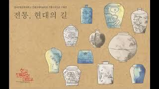 [한국전통문화대학교 기획전] 2020 전통, 현대의길 …