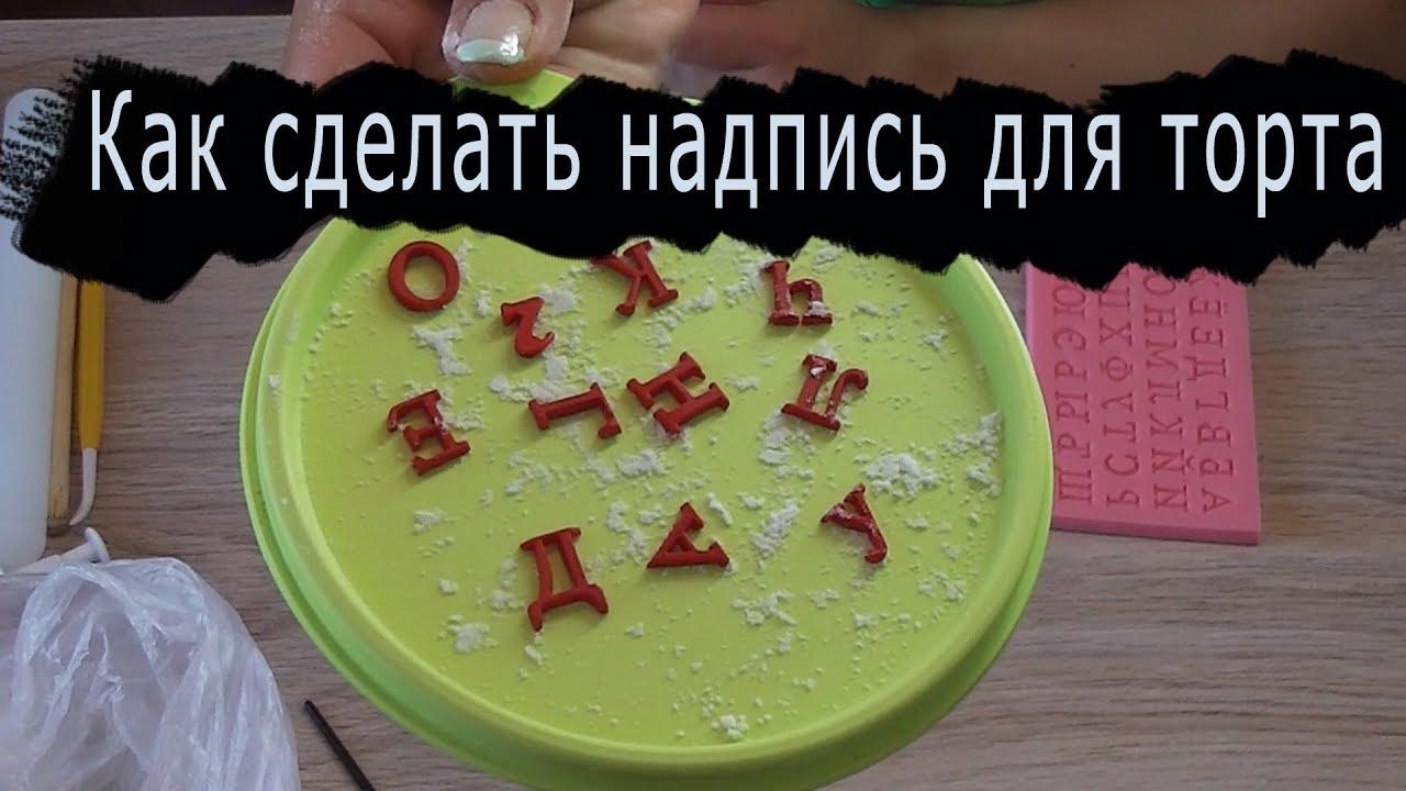 8 июн 2016. Советы о том, как с помощью молда сделать красивую надпись на торте. Силиконовый молд-коврик