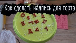 Мастер класс как сделать из мастики русские буквы с помощью молд алфавит