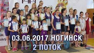 03.06.2017 Ногинск 2 поток