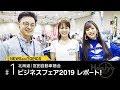 ニュース&トピックス #1 北海道 宮田自動車商会ビジネスフェア2019 レポート!