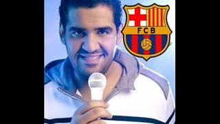 حسين الجسمي حبيبي برشلوني برشلونة 2012 كلمات (بدون حقوق)