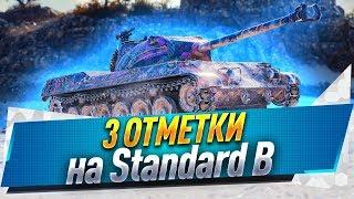 3 отметки на Standard B