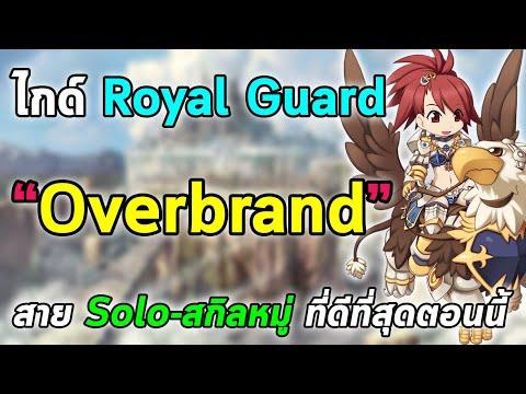 ไกด์ Royal Guard สาย Overbrand สาย Solo-สกิลหมู่ ที่ดีสุดตอนนี้!   Ragnarok Online Gravity (RO GGT)