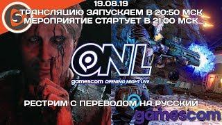 Opening Night Live на gamescom 2019. Рестрим с переводом