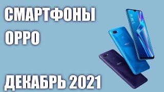 ТОП—5. Лучшие смартфоны OPPO 2021 года. Рейтинг на Май!