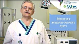Заболевания желудочно-кишечного тракта - диагностика и лечение в Odrex
