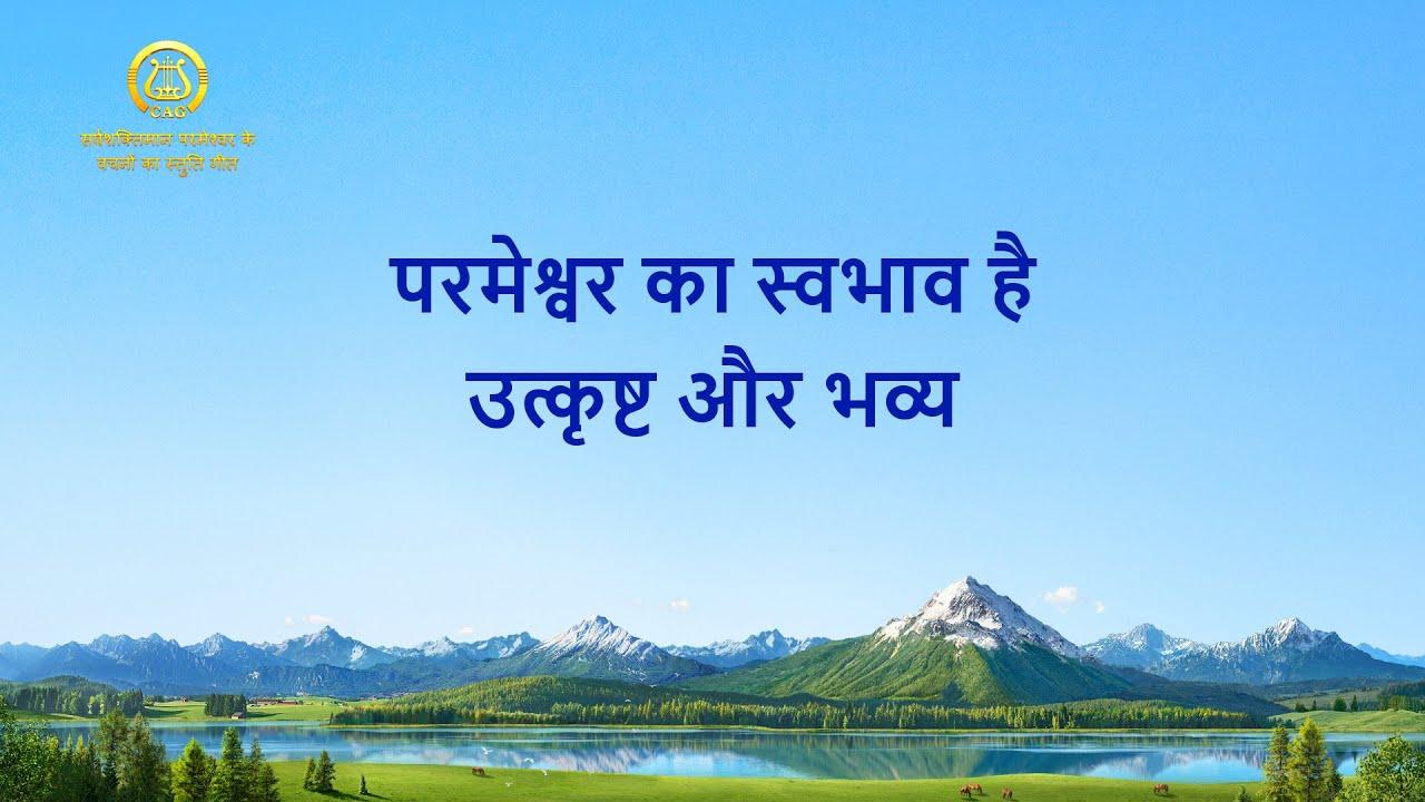 परमेश्वर का स्वभाव है उत्कृष्ट और भव्य | Hindi Christian Song With Lyrics