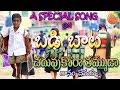 Chaduvukora Thammuda   Badi Bata   Folk Song   Telangana Folk Songs   New Telugu Janapada Geethalu