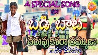 Chaduvukora Thammuda | Badi Bata | Folk Song | Telangana Folk Songs | New Telugu Janapada Geethalu