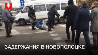 Задержания в Новополоцке днем 25 октября