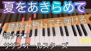 《夏をあきらめて》 作曲:桑田佳祐(サザンオールスターズ) 1982リリース 研ナオコでも有名な名曲です。 ピアノレベル:初級 ※楽譜versionはこちら↓です。