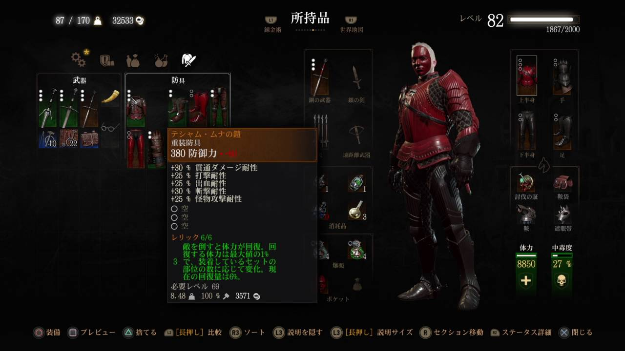 ウィッチャー3 最強?鎧と銅剣比較 2016,08,18