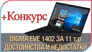 digma EVE 1402 - ноутбук на Intel Atom и 4/32Гб за 11 т.р