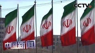 [中国新闻] 伊朗在制裁下的这一年 | CCTV中文国际