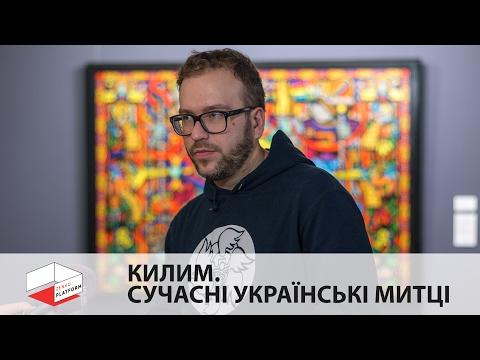 Художник РОМАН МИНИН о своей работе КОВЕР ОБЕЩАНИЙ ✓ Zenko Foundation