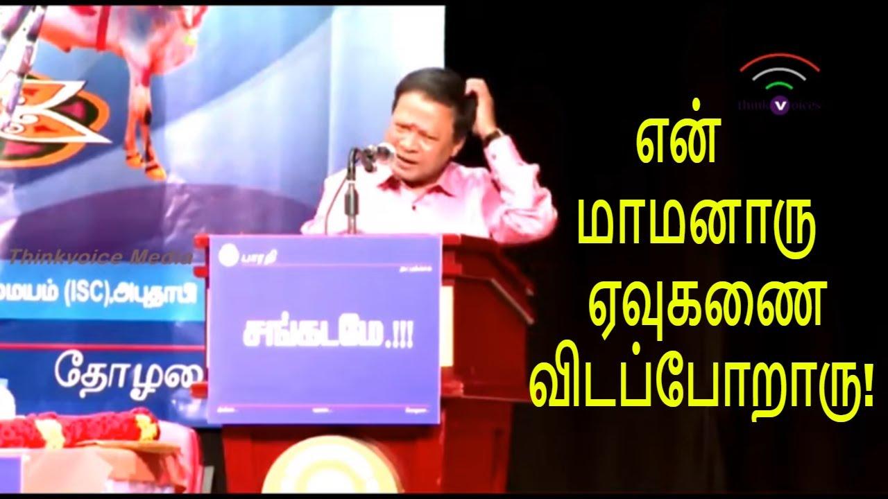 கவிஞர் மோகனசுந்தரம் நகைச்சுவை பட்டிமன்ற பேச்சு