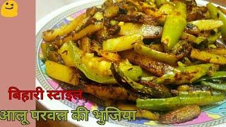 लोहे के कढ़ाई में बनाये बिहारी आलू परवल की भुजिया |Aloo Parval fry |How to make Aloo Parval