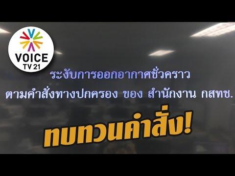 ย้อนหลัง องค์กรสื่อจี้ทบทวนคำสั่งจอดำวอยซ์ทีวี : ขีดเส้นใต้เมืองไทย | 29-03-60 | ชัดข่าวเที่ยง