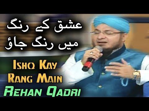 Ishq Kay Rang Main Rang Jao | Beautiful Kalaam By Nasir Altaf | Ramazan 2018 | Aplus