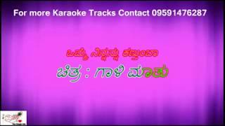 Omme ninnannu | Gaali maatu Kannada karaoke with Lyrics by PK Music karaoke world