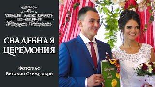 Свадебный фотограф Виталий Саржевский.Выездная церемония в Николаеве. Репортажная съёмка.