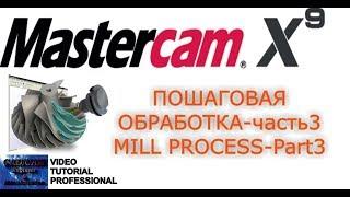 MastercamX9. Пошаговая обработка детали  - Часть3 / Step by step processing Mastercam X9 -Part3