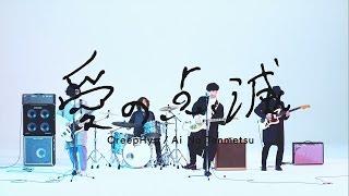 7th SINGLE「愛の点滅」2015年5月5日(火)発売!!> 「愛の点滅」(全国東...