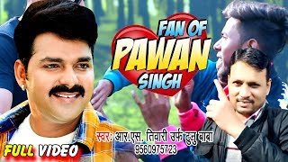 Fan Of Pawan Singh   R S Tiwari Urf Tunu Baba   Bhojpuri Hit Song 2020