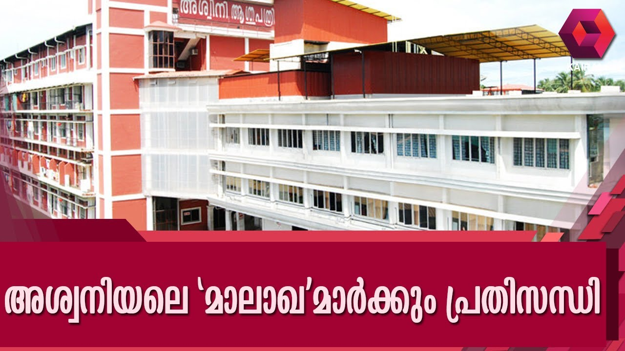 management-s-revenge-act-in-aswini-hospital-thrissur-against-nurses-on-strike