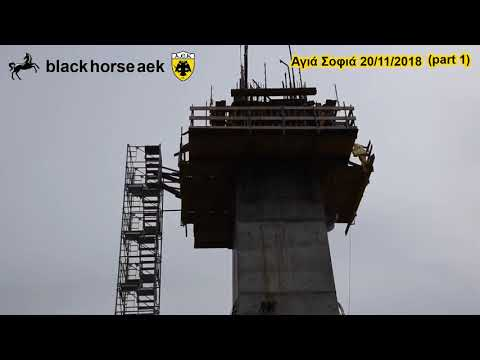 AEK F.C football stadium construction ΑΓΙΑ ΣΟΦΙΑ 20-11-2018 (P 1 από 4)΄Ενωση πετάλων!!!