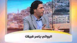 الروائي ياسر قبيلات - سيرة مبدع