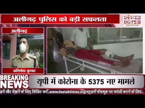 अलीगढ़ पुलिस और गोतस्करों के बीच हुई मुठभेड़, दो गोतस्करों को लगी गोली