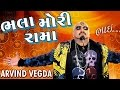 Download Bhala Mori Rama - Arvind Vegda - Non Stop Gujarati Garba DJ Songs MP3 song and Music Video