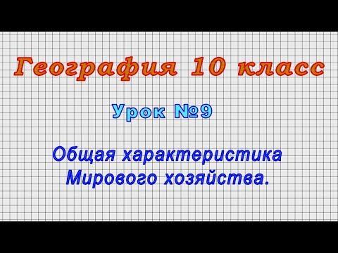 География 10 класс (Урок№9 - Общая характеристика Мирового хозяйства.)