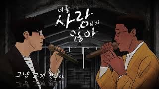 조매력u0026류기행♬ 어반자카파 - 널사랑하지 않아 [LIVE/COVER]
