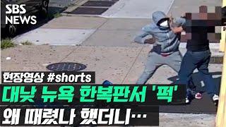 대낮 뉴욕 한복판서 벌어진 무자비한 폭행 / 풀영상은 #SBS뉴스 #Shorts