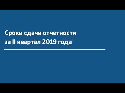 Сроки сдачи отчетности за 2 квартал 2019 года