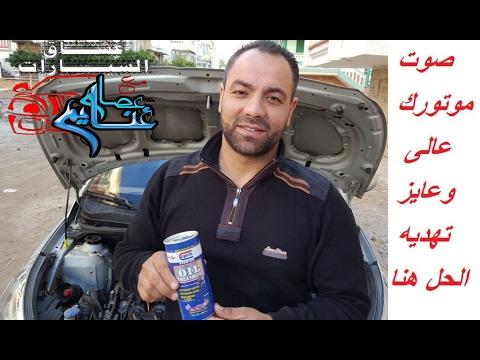 اضافات زيوت الموتور فوائد واضرار  Extras motor oils benefits and harms