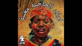 Oulad Haja Magnai Duo Cheb Bilal -  Tir macha 3liya  (AVM EDITION)