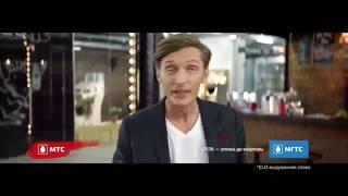 Павел Воля в рекламе МТС 2017