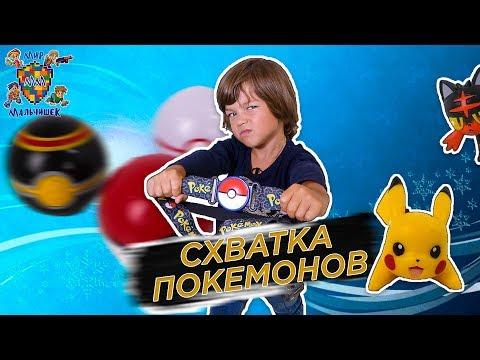 ПИКАЧУ НАШЁЛ СОПЕРНИКА! Илья и схватка Покемонов! 13+