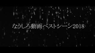 【なうしろクリスマス】2018名シーンランキング!ベスト5!(おまけもあるよ)【なうしろ】 thumbnail