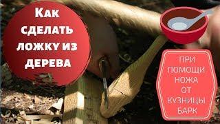Как ножом сделать ложку из дерева