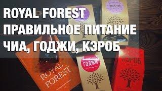 Посылка с интернет-магазина правильного питания Royal Forest. Годжи. Иван-чай. Чиа. Кэроб.