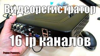 видео Видеорегистратор rvi 8 канальный