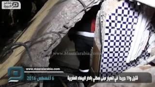مصر العربية | قتيل و19 جريحاً في انهيار مبنى سكني بالدار البيضاء المغربية